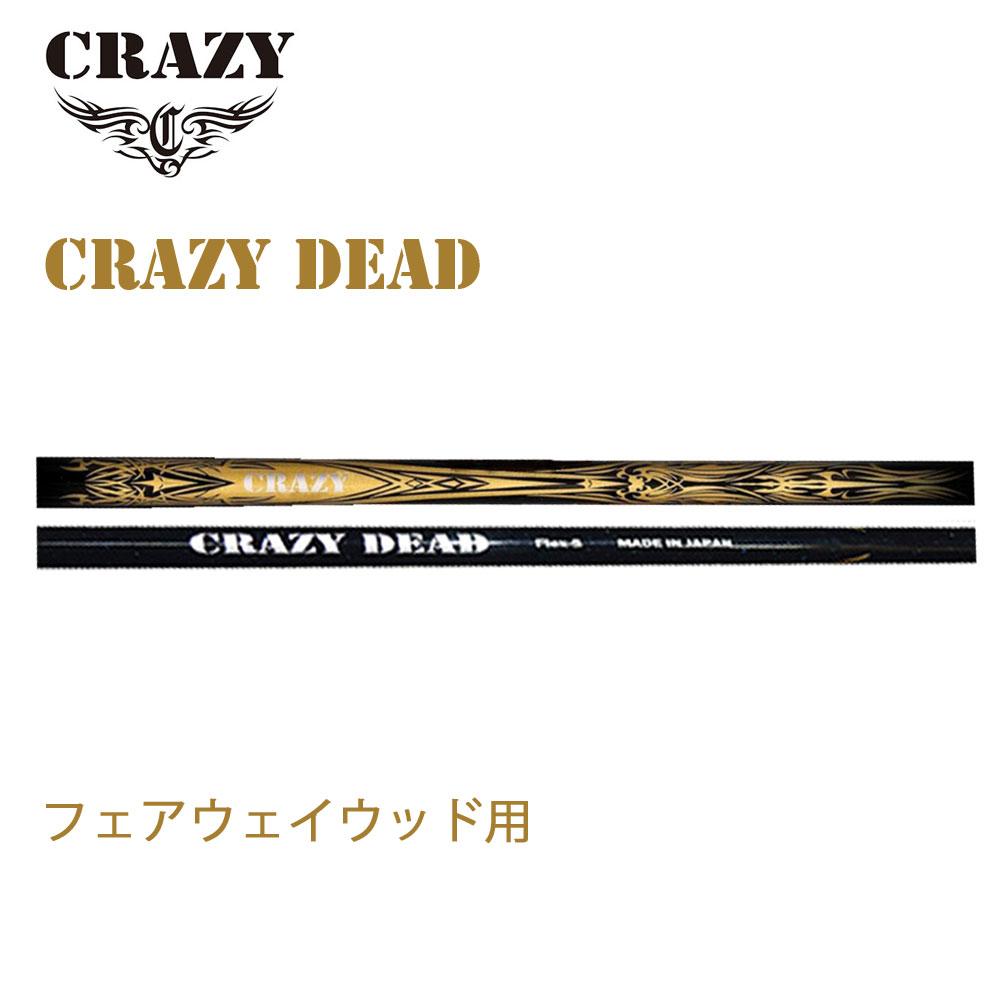 シャフト単品販売 CRAZY DEAD 新品 フェアウェイウッド用シャフト 日本正規品 カーボンシャフト