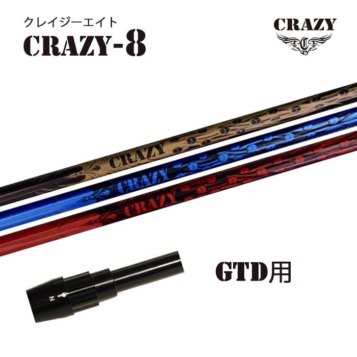クレイジー (CRAZY) CRAZY-8 GTD用 新品 スリーブ付シャフト ドライバー用 カスタムシャフト 純正スリーブ
