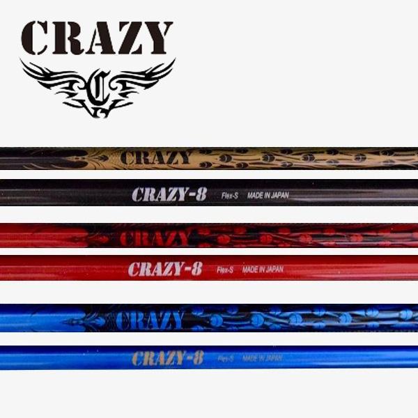 クレイジー (CRAZY) クレイジー8 CRAZY-8 シャフト(ドライバー用) 日本正規品 日本仕様 新品