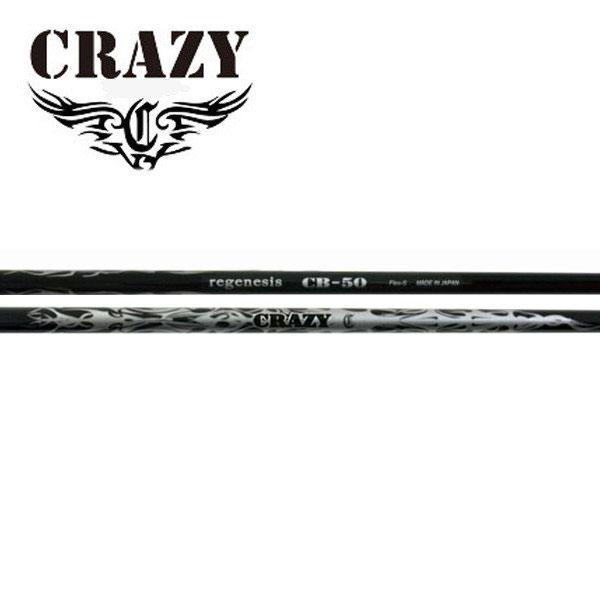 クレイジー (CRAZY) リジェネシス CB-50 REGENESIS CB-50 シャフト(ドライバー用) 日本正規品 日本仕様 新品