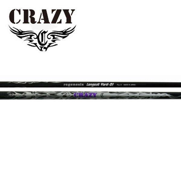 クレイジー (CRAZY) リジェネシス ロンゲストヤード01 REGENESIS Longest Yard 01 シャフト(ドライバー用) 日本正規品 日本仕様 新品