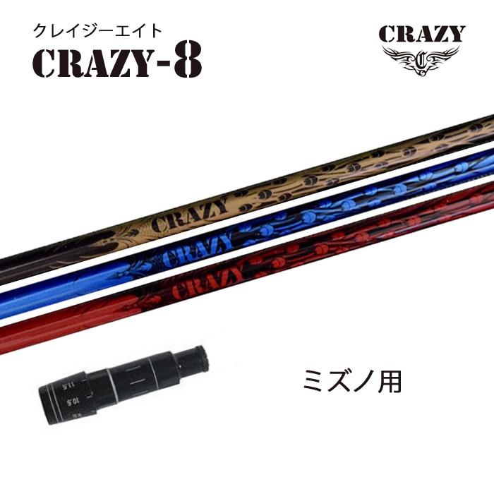 クレイジー (CRAZY) CRAZY-8 ミズノ用 新品 スリーブ付シャフト ドライバー用 カスタムシャフト 非純正スリーブ
