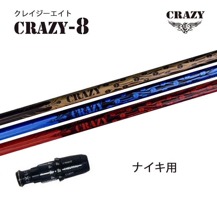 クレイジー (CRAZY) CRAZY-8 ナイキ用 新品 スリーブ付シャフト ドライバー用 カスタムシャフト 非純正スリーブ