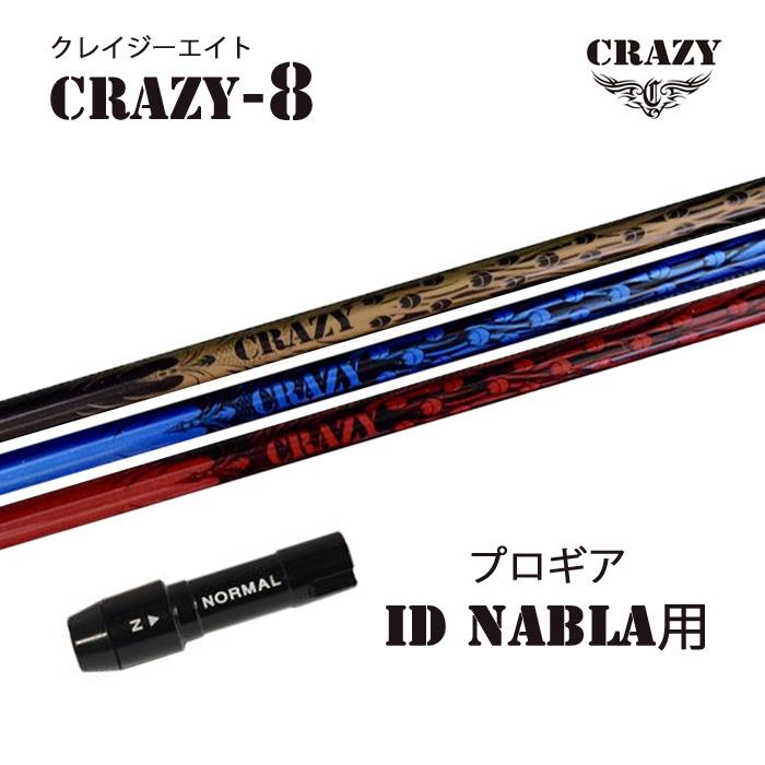 クレイジー (CRAZY) CRAZY-8 プロギア iD nabla用 新品 スリーブ付シャフト ドライバー用 カスタムシャフト 非純正スリーブ