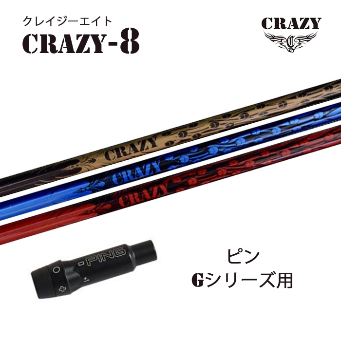 クレイジー (CRAZY) CRAZY-8 ピン Gシリーズ用 新品 スリーブ付シャフト ドライバー用 カスタムシャフト 非純正スリーブ