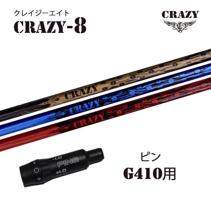 クレイジー (CRAZY) CRAZY-8 ピン G410用 新品 スリーブ付シャフト ドライバー用 カスタムシャフト 非純正スリーブ