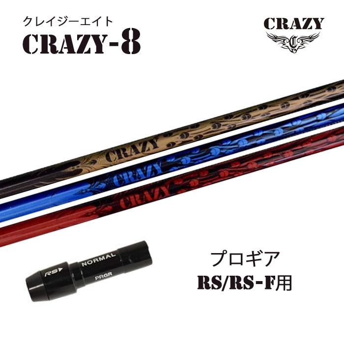 クレイジー (CRAZY) CRAZY-8 プロギア RS/RS-F用 新品 スリーブ付シャフト ドライバー用 カスタムシャフト 非純正スリーブ