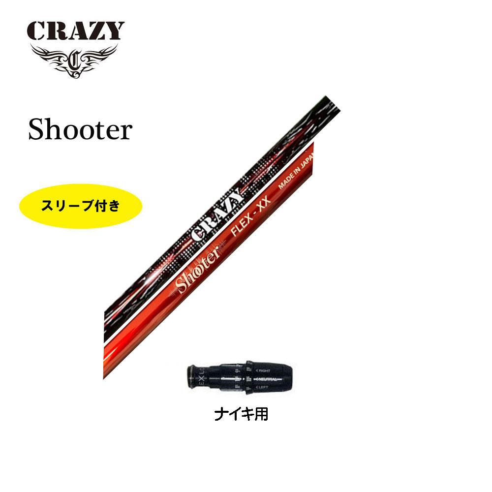 高品質の人気 スリーブ付シャフト クレイジー Shooter ナイキ用 新品 クレイジー シューター 新品 ドライバー用 カスタムシャフト ナイキ用 非純正スリーブ, キャンディコムウェア:87798d39 --- essexadvan.co.uk
