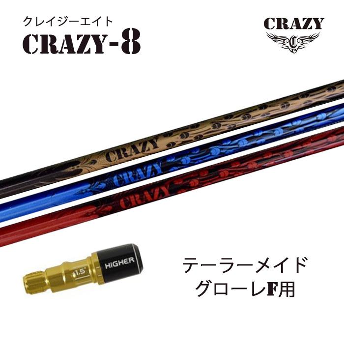 クレイジー (CRAZY) CRAZY-8 テーラー グローレF用 新品 スリーブ付シャフト ドライバー用 カスタムシャフト 非純正スリーブ
