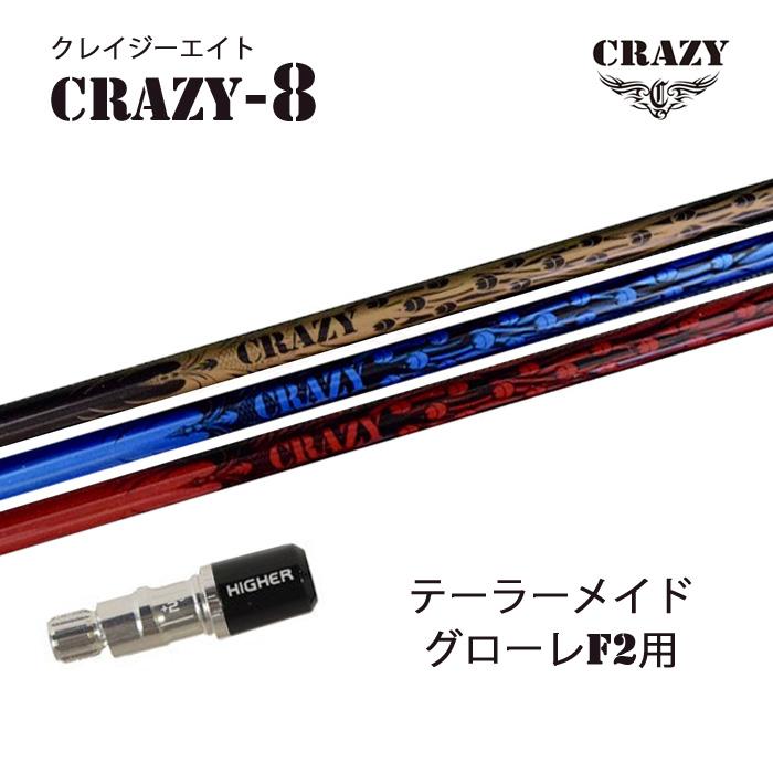 クレイジー (CRAZY) CRAZY-8 テーラー グローレF2用 新品 スリーブ付シャフト ドライバー用 カスタムシャフト 非純正スリーブ