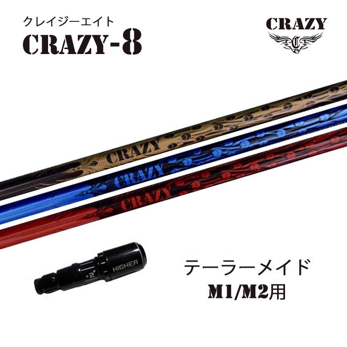 クレイジー (CRAZY) CRAZY-8 テーラーメイド M1/M2用 新品 スリーブ付シャフト ドライバー用 カスタムシャフト 非純正スリーブ