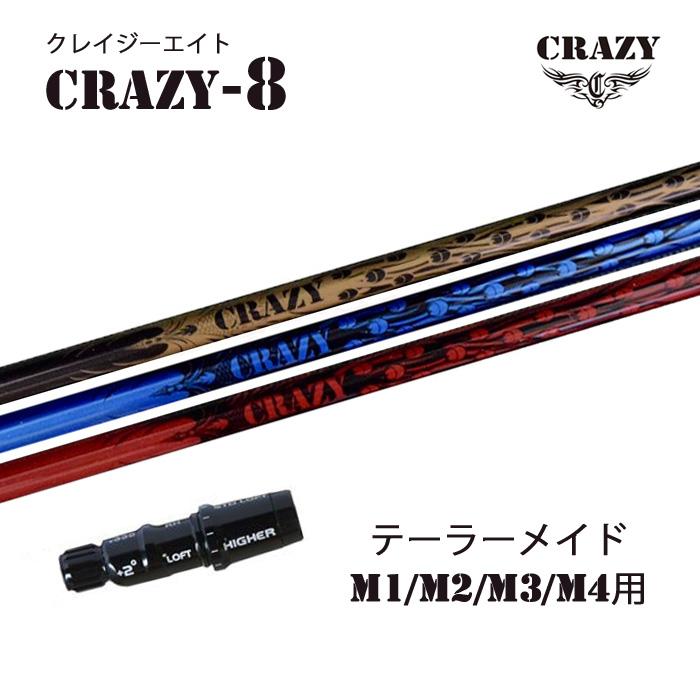 クレイジー (CRAZY) CRAZY-8 テーラーメイド M1/M2/M3/M4用 新品 スリーブ付シャフト ドライバー用 カスタムシャフト 非純正スリーブ