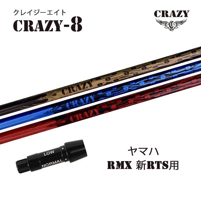 クレイジー (CRAZY) CRAZY-8 ヤマハ用 新品 スリーブ付シャフト ドライバー用 カスタムシャフト 非純正スリーブ