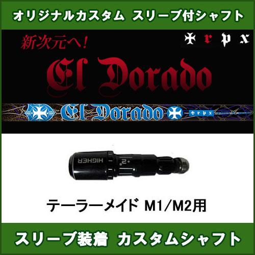 新品スリーブ付きシャフト TRPX El Dorado テーラーメイド M1/M2用 スリーブ装着シャフト トリプルX エルドラド ドライバー用 オリジナルカスタム 非純正スリーブ