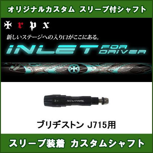 新品スリーブ付きシャフト TRPX INLET ブリヂストン J715用 スリーブ装着シャフト トリプルX インレット ドライバー用 オリジナルカスタム 非純正スリーブ