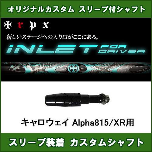 新品スリーブ付きシャフト TRPX INLET キャロウェイ Alpha815/XR用 スリーブ装着シャフト トリプルX インレット ドライバー用 オリジナルカスタム 非純正スリーブ