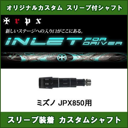新品スリーブ付きシャフト TRPX INLET ミズノ JPX850用 スリーブ装着シャフト トリプルX インレット ドライバー用 オリジナルカスタム 非純正スリーブ