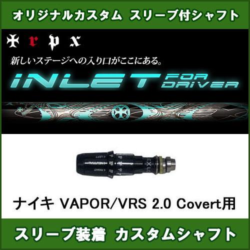 新品スリーブ付きシャフト TRPX INLET ナイキ VAPOR用 スリーブ装着シャフト トリプルX インレット ドライバー用 オリジナルカスタム 非純正スリーブ