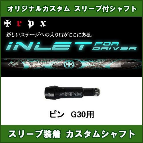 新品スリーブ付きシャフト TRPX INLET ピン PING G30用 スリーブ装着シャフト トリプルX インレット ドライバー用 オリジナルカスタム 非純正スリーブ