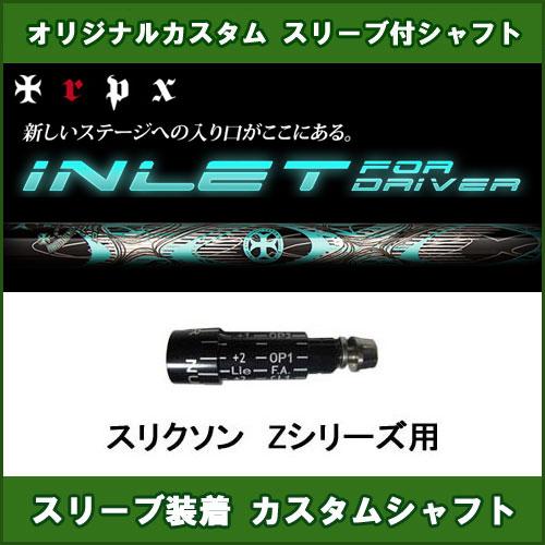 新品スリーブ付きシャフト TRPX INLET スリクソン Zシリーズ用 スリーブ装着シャフト トリプルX インレット ドライバー用 オリジナルカスタム 非純正スリーブ