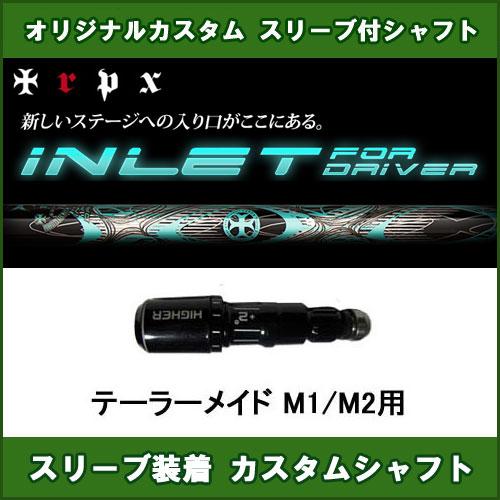 新品スリーブ付きシャフト TRPX INLET テーラーメイド M1/M2用 スリーブ装着シャフト トリプルX インレット ドライバー用 オリジナルカスタム 非純正スリーブ