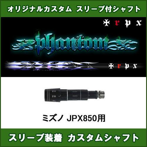 新品スリーブ付きシャフト TRPX Phantom ミズノ JPX850用 スリーブ装着シャフト トリプルX ファントム ドライバー用 カスタム 非純正スリーブ