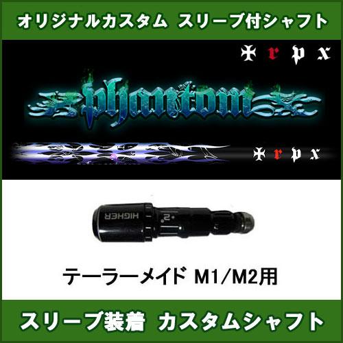 新品スリーブ付きシャフト TRPX Phantom テーラーメイド M1/M2用 スリーブ装着シャフト トリプルX ファントム ドライバー用 カスタム 非純正スリーブ