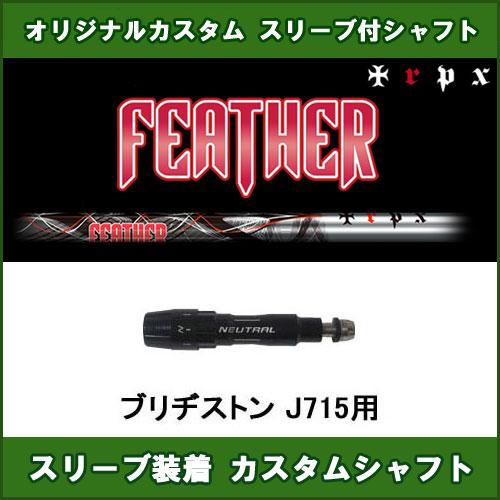新品スリーブ付きシャフト TRPX Feather ブリヂストン J715用 スリーブ装着シャフト トリプルX フェザー ドライバー用 カスタム 非純正スリーブ