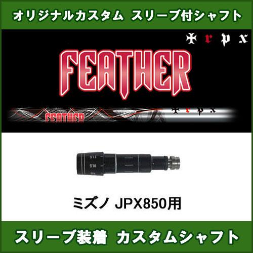 新品スリーブ付きシャフト TRPX Feather ミズノ JPX850用 スリーブ装着シャフト トリプルX フェザー ドライバー用 カスタム 非純正スリーブ