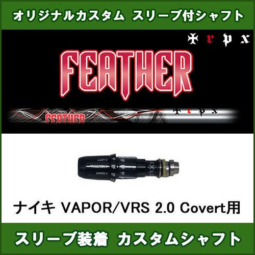 新品スリーブ付きシャフト TRPX Feather ナイキ VAPOR用 スリーブ装着シャフト トリプルX フェザー ドライバー用 カスタム 非純正スリーブ