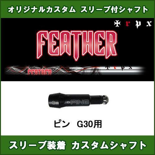 新品スリーブ付きシャフト TRPX Feather ピン PING G30用 スリーブ装着シャフト トリプルX フェザー ドライバー用 カスタム 非純正スリーブ