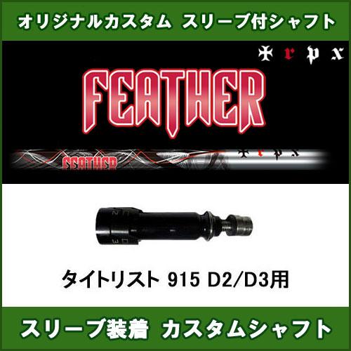 新品スリーブ付きシャフト TRPX Feather タイトリスト 915 D2/D3用 スリーブ装着シャフト トリプルX フェザー ドライバー用 カスタム 非純正スリーブ