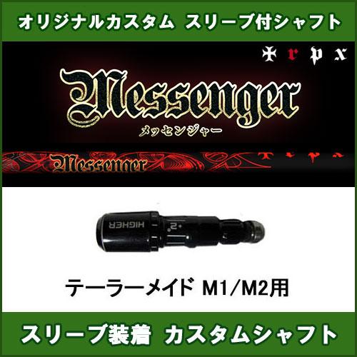 新品スリーブ付きシャフト TRPX Messenger テーラーメイド M1/M2用 スリーブ装着シャフト トリプルX メッセンジャー ドライバー用 カスタム 非純正スリーブ