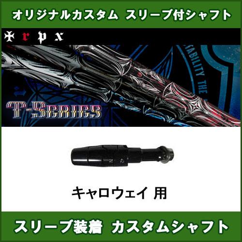 新品スリーブ付きシャフト TRPX T-SERIES キャロウェイ用 スリーブ装着シャフト T-Series T-1/T-2/T-3 ドライバー用 カスタム 非純正スリーブ