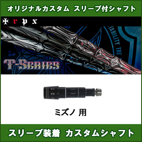 新品スリーブ付きシャフト TRPX T-SERIES ミズノ用 スリーブ装着シャフト T-Series T-1/T-2/T-3 ドライバー用 カスタム 非純正スリーブ