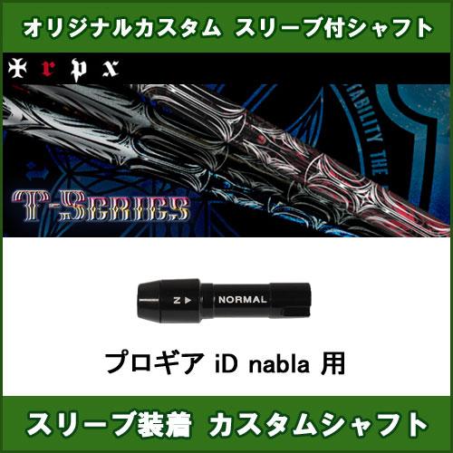 新品スリーブ付きシャフト TRPX T-SERIES プロギア iD nabla用 スリーブ装着シャフト T-Series T-1/T-2/T-3 ドライバー用 カスタム 非純正スリーブ