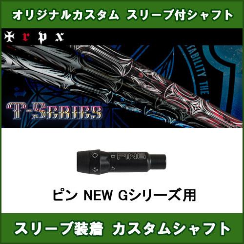 新品スリーブ付きシャフト TRPX T-SERIES ピン Gシリーズ用 スリーブ装着シャフト T-Series T-1/T-2/T-3 ドライバー用 カスタム 非純正スリーブ