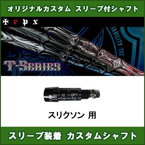 新品スリーブ付きシャフト TRPX T-SERIES スリクソン用 スリーブ装着シャフト T-Series T-1/T-2/T-3 ドライバー用 カスタム 非純正スリーブ