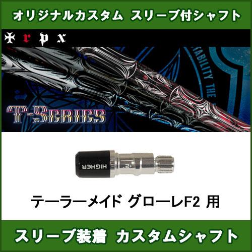 新品スリーブ付きシャフト TRPX T-SERIES グローレF2用 スリーブ装着シャフト T-Series T-1/T-2/T-3 ドライバー用 カスタム 非純正スリーブ