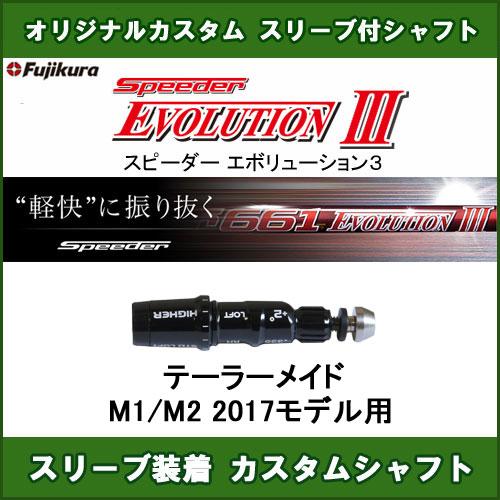 新品スリーブ付きシャフト Speeder EVOLUTION 3 テーラーメイド M1/M2 2017年用 スリーブ装着シャフト スピーダーエボリューション3 ドライバー用 非純正スリーブ