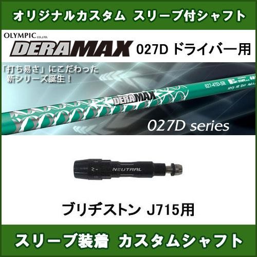 新品スリーブ付きシャフト DERAMAX 027D ブリヂストン J715用 スリーブ装着シャフト デラマックス 027D ドライバー用 オリジナルカスタム 非純正スリーブ