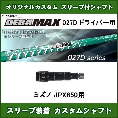 新品スリーブ付きシャフト DERAMAX 027D ミズノ JPX850用 スリーブ装着シャフト デラマックス 027D ドライバー用 オリジナルカスタム 非純正スリーブ