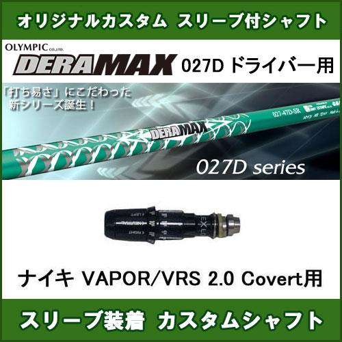 新品スリーブ付きシャフト DERAMAX 027D ナイキ VAPOR用 スリーブ装着シャフト デラマックス 027D ドライバー用 オリジナルカスタム 非純正スリーブ