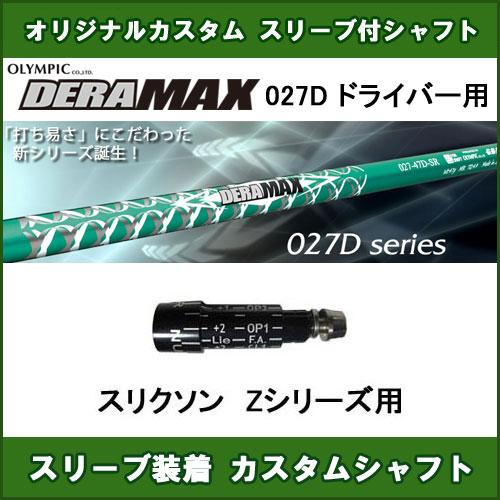 新品スリーブ付きシャフト DERAMAX 027D スリクソン Zシリーズ用 スリーブ装着シャフト デラマックス027D ドライバー用 オリジナルカスタム 非純正スリーブ