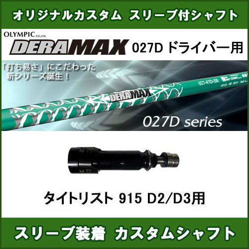 新品スリーブ付きシャフト DERAMAX 027D タイトリスト 915 D2/D3用 スリーブ装着シャフト デラマックス 027D ドライバー用 オリジナルカスタム 非純正スリーブ