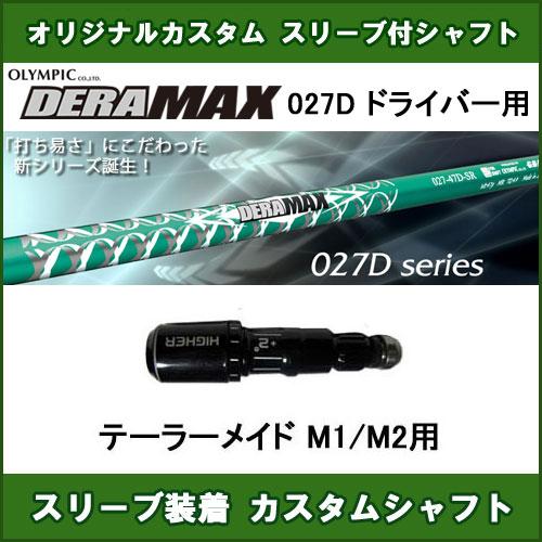 新品スリーブ付きシャフト DERAMAX 027D テーラーメイド M1/M2用 スリーブ装着シャフト デラマックス 027D ドライバー用 オリジナルカスタム 非純正スリーブ