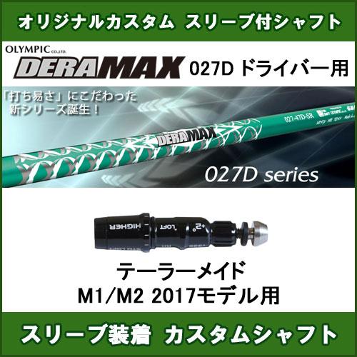 新品スリーブ付きシャフト DERAMAX 027D テーラーメイド M1/M2 2017年用 スリーブ装着シャフト デラマックス 027D ドライバー用 オリジナル 非純正スリーブ