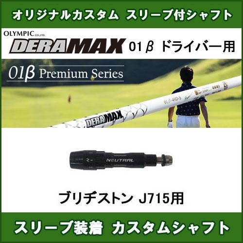 新品スリーブ付きシャフト DERAMAX 01β ブリヂストン J715用 2017年用 スリーブ装着シャフト デラマックス01ベータ ドライバー用 カスタム 非純正スリーブ
