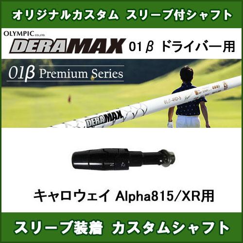 新品スリーブ付きシャフト DERAMAX 01β キャロウェイ Alpha815/XR用 スリーブ装着シャフト デラマックス01ベータ ドライバー用 カスタム 非純正スリーブ