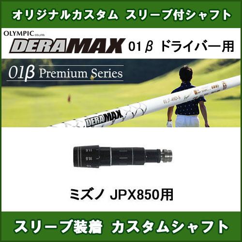 新品スリーブ付きシャフト DERAMAX 01β ミズノ JPX850用 2017年用 スリーブ装着シャフト デラマックス01ベータ ドライバー用 オリジナルカスタム 非純正スリーブ